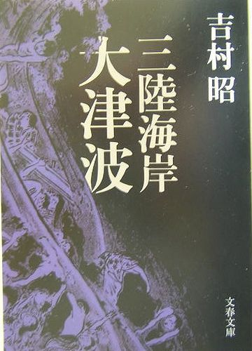吉村昭「三陸海岸大津波(旧題名・海の壁)」(文春文庫)