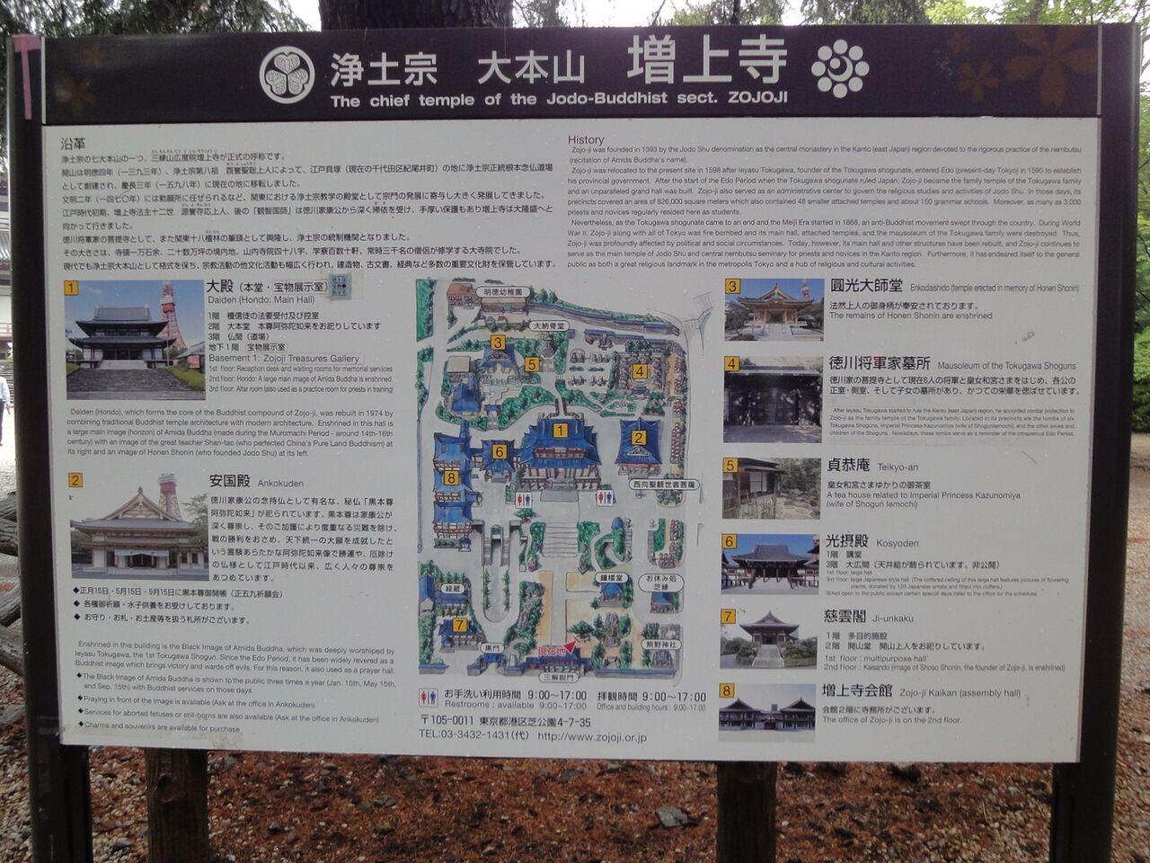浄土宗大本山