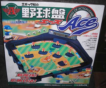 野球盤が作れるのじゃ