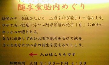 京都清水寺は、舞台だけではありません。本堂地下には、こんなディープなスポットも。