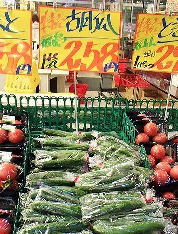 現在、野菜が明らかに高くなってます。1袋3本入りでこの値段。元は98円だったそうです。
