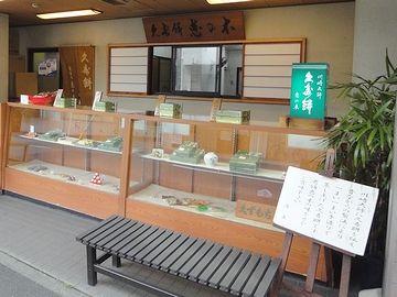 こちらにも「久寿餅」のお店