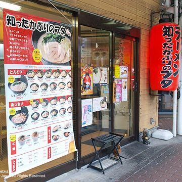 横浜にあります