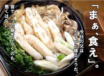 """""""きりたんぽ鍋""""食べるんじゃなかった?"""