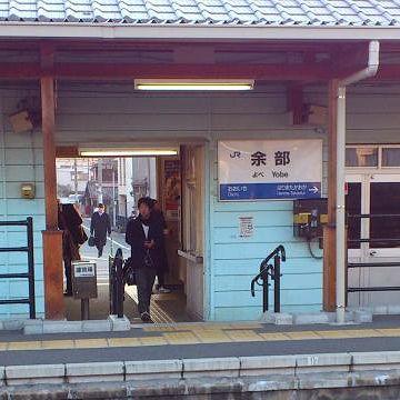 姫路から2つ目に、『余部(よべ)』という駅があるんですよ