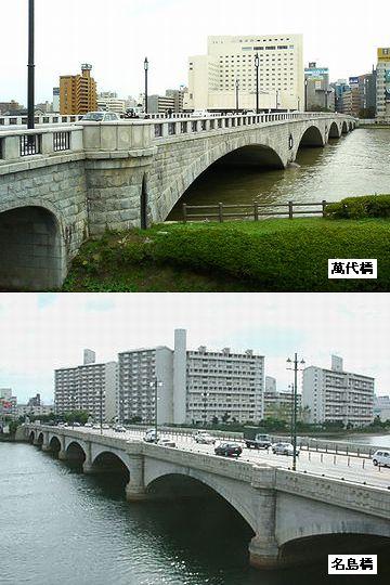 萬代橋と名島橋