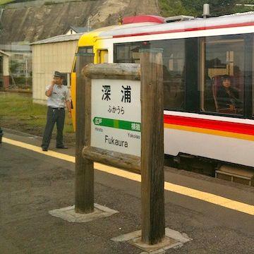 『深浦駅』到着です