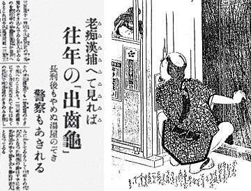 元祖『出歯亀(出っ歯の亀太郎)』
