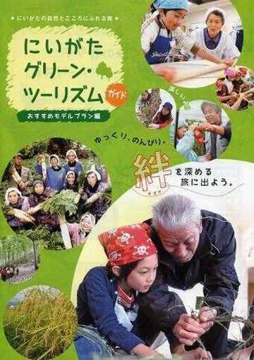 グリーンツーリズム・新潟県の山村でも、確かやってたな