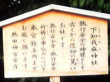 ほんとに旅行の神様がいるんですね。熱田神宮(名古屋市)内にある下知我麻(しもちかま)神社。