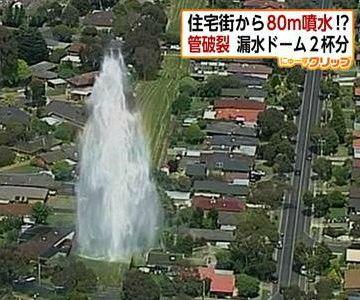 オーストラリアだそうです。地震ではなく、経年劣化のようです。