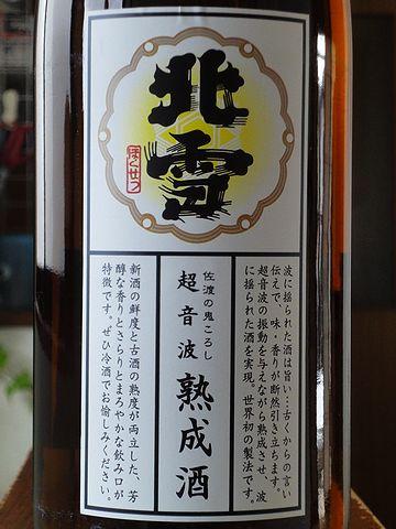 「超熟酒」ラベル