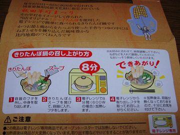 レンジでチンするだけで、『きりたんぽ鍋』ができる