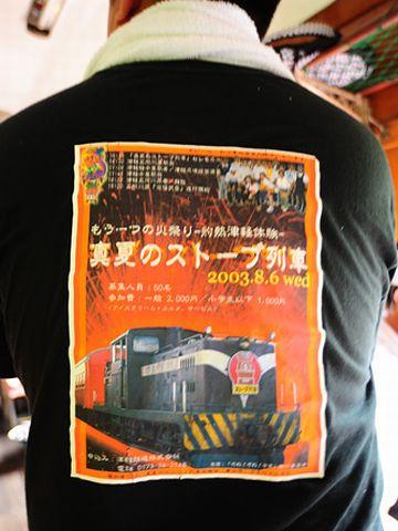 真夏に、ストーブ列車も走らせてます