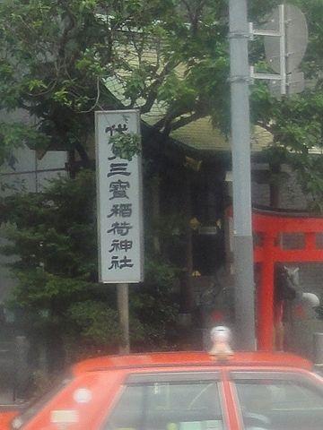 伏見三寶稲荷神社