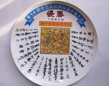 優勝は、千葉県代表の銚子商業。このサインって、高校生の自筆? 上手すぎだろ。