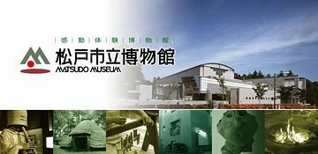 松戸市立博物館