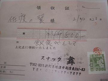 これは、佐渡の飲み屋のでした。なお、2014年4月からは、印紙貼付が必要な金額が、5万円以上になってます。