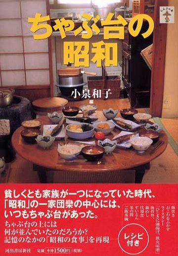 『ちゃぶ台の昭和』とは、対極にある家です