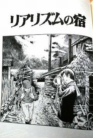 『鯵ヶ沢(青森県)』の商人宿を舞台にした、つげ義春の名作