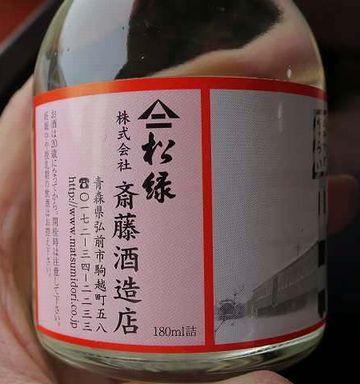 弘前のお酒でした