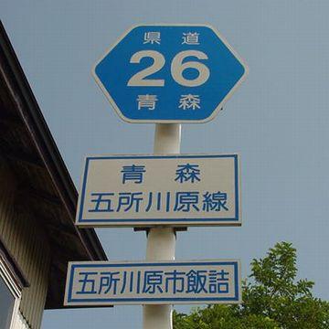 県道26号になります