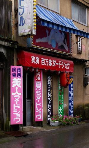東山温泉・ストリップ劇場
