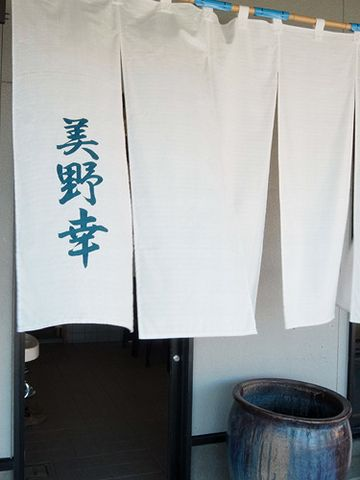 美野幸・暖簾