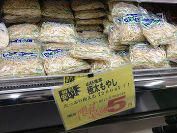 5円は安いですね。こちらのスーパーで見た中では、6円が最低でした。