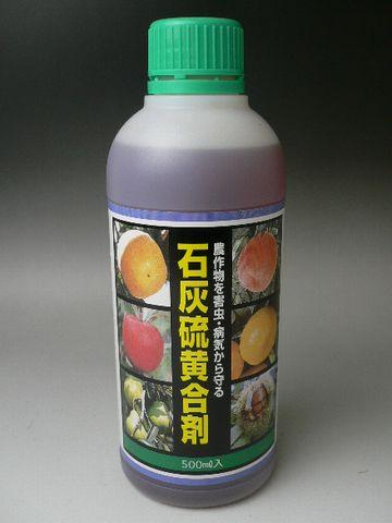 石灰硫黄合剤