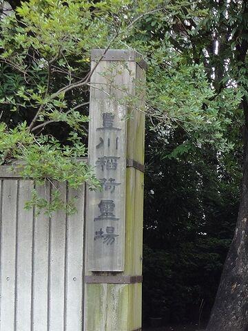豊川稲荷霊場