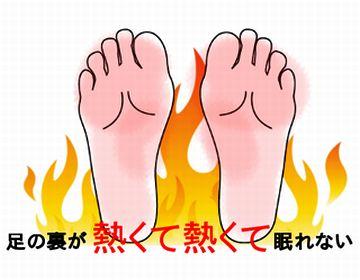 火照って寝苦しい足