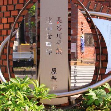 長谷川平蔵の役宅には、後に遠山金四郎も住んでます