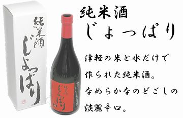 『じょっぱり』。楽天市場ランキングで、純米酒東北部門第1位獲得。