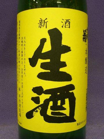 """それなら、日本酒の""""生酒""""は酸っぱいことになってしまうぞ"""