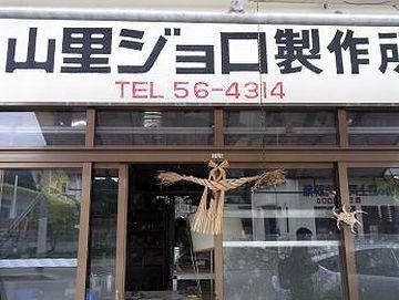 おそらく日本で唯一のジョロ製作専門店