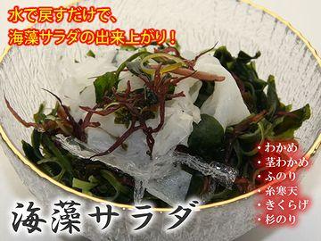 海藻サラダとかに、よく入ってる