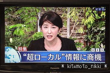 テレビは、東京ローカルのニュース