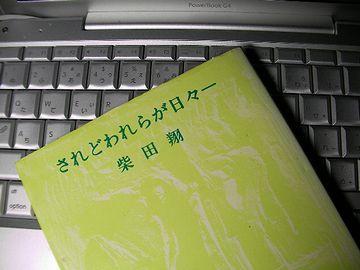 柴田翔と云えば、なんといっても『されどわれらが日々-』ですね