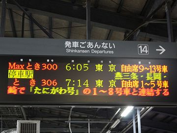 『新潟』を、6:05発の始発新幹線【Maxとき300号】で出発して……