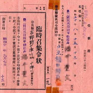昭和20年8月15日に届いた召集令状です。招集日が9月7日ですので、もちろん行かなくて済んだわけですね。