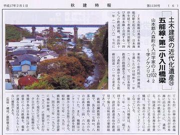 『第2小入川橋梁』と云います