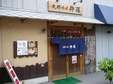 秋田市民市場・支那そば伊藤/市場の外の入口