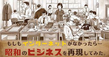 昭和の会社。いいですよね。会社を出れば、携帯もないし、喫茶店で寝ててもバレません。