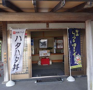 常陸のハタハタが、殿様を慕って秋田に移ってきたとか