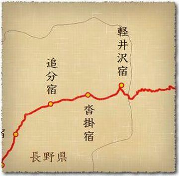軽井沢を出て、『沓掛』、『信濃追分』