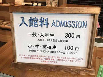 入館料は、大人300円