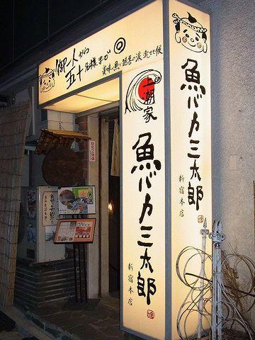 バカ魚ならぬ、魚バカ。新宿にあるようです。