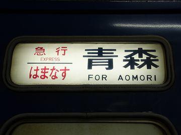 『青森-札幌』間に、『はまなす』という夜行急行がありますから……