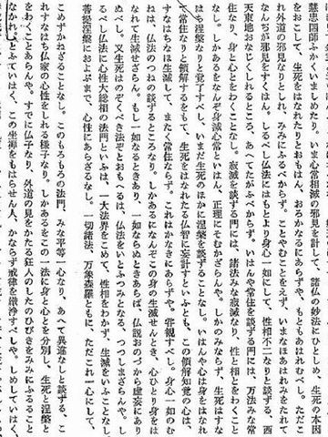 『正法眼蔵』は、修行僧向けに書かれた思想書だから、超難解なわけ